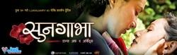 Soongava-Nepali-Movie
