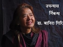 Poetess Dr. Banira Giri