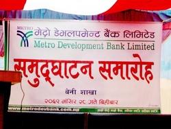 metro development bank