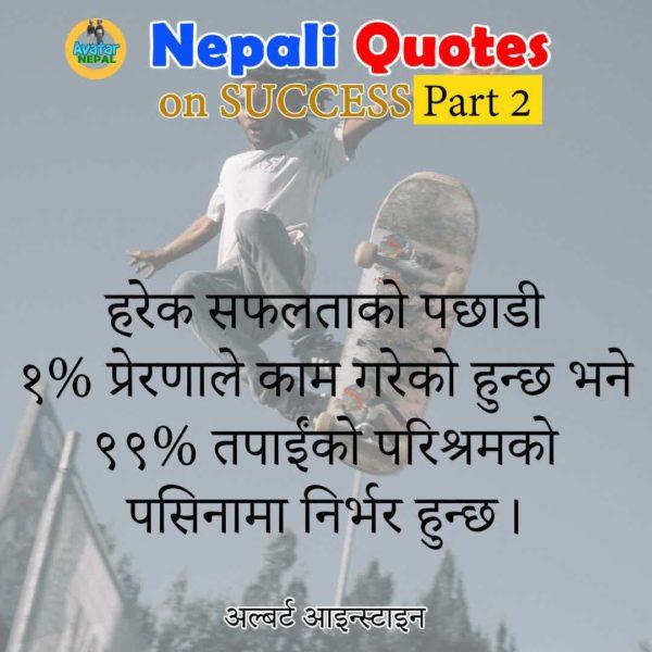 Nepali Inspirational Quotes on SUCCESS – Boss Nepal