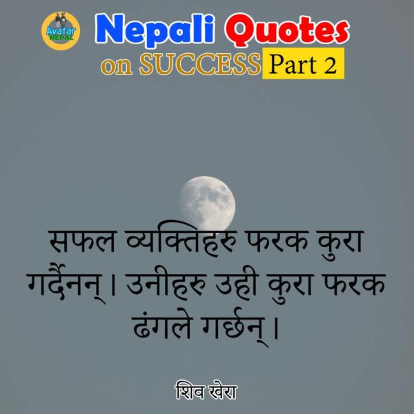 Nepali Inspirational Quotes On SUCCESS