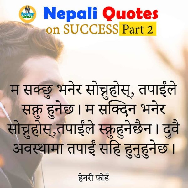 Nepali Inspirational Quotes on SUCCESS – Boss Nepal