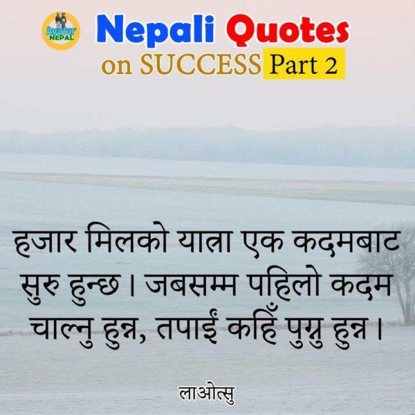 Nepali Inspirational Quotes On Success Boss Nepal